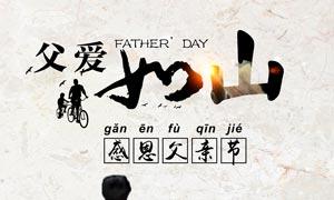 中国风感恩父亲节海报设计PSD素材