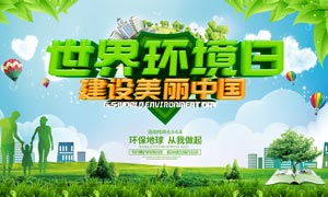 世界环境日公益宣传海报PSD源文件