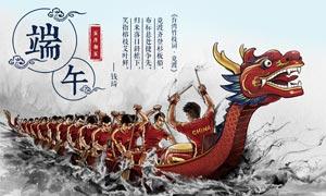 端午节赛龙舟文化宣传海报PSD素材