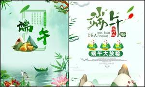 端午大放粽活动海报设计PSD素材