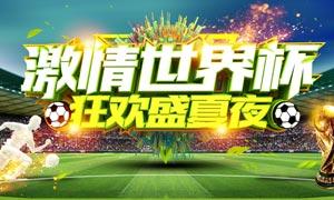 世界杯狂欢盛夏夜活动海报PSD素材