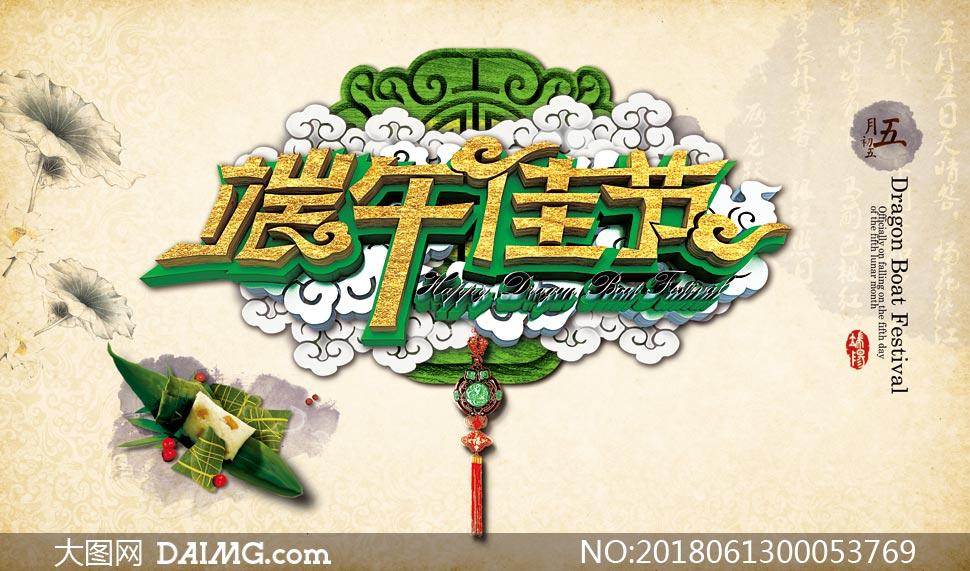 中国风端午佳节海报设计PSD源文件