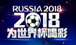2018为世界杯喝彩海报设计PSD源文件