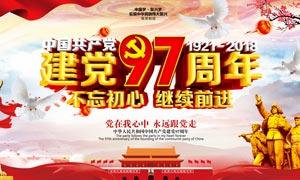 建党97周年宣传海报设计PSD模板