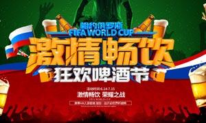 夏季狂欢啤酒节海报设计PSD素材