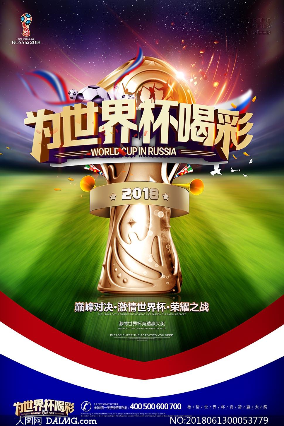 为世界杯喝彩宣传海报设计PSD模板