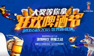 狂欢啤酒节宣传海报设计PSD模板