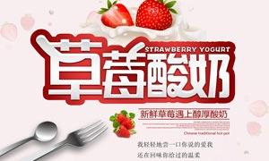 草莓酸奶活动海报设计PSD源文件