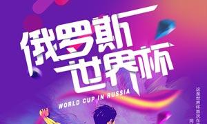 俄罗斯世界杯绚丽主题海报PSD素材