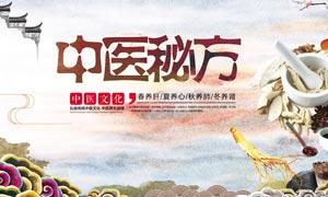 中医秘方文化宣传展板设计PSD素材
