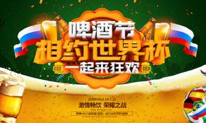 相约世界杯狂欢啤酒节海报PSD素材