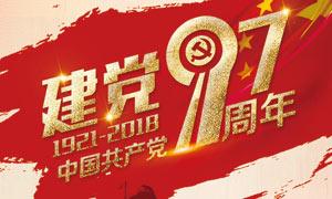 热烈庆祝建党97周年海报PSD素材