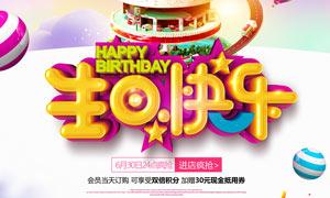 生日快乐活动海报设计PSD分层素材