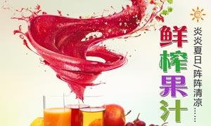 夏季鲜榨果汁海报设计PSD源文件