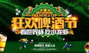 看世界杯吃小龙虾海报设计PSD素材