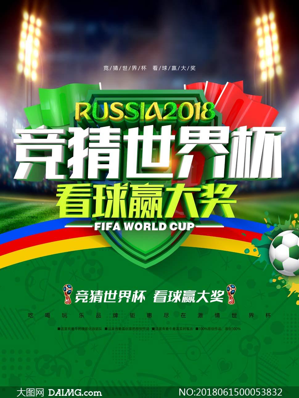 世界杯竞猜赢大奖宣传海报psd素材