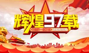 辉煌97载建党节宣传海报PSD素材