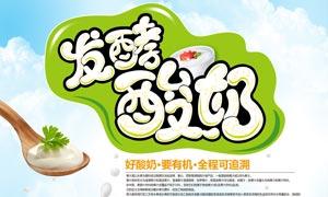 酸奶饮品宣传海报设计PSD源文件