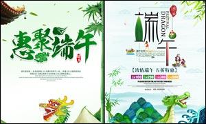 惠聚端午打折促销海报设计PSD素材