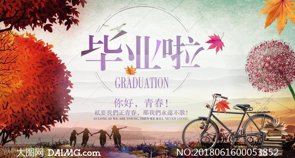 校园青春毕业季展板设计psd源文件