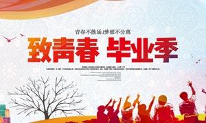 致青春畢業季宣傳海報設計PSD源文件