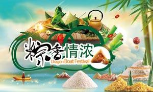 端午节包粽子活动海报设计PSD素材