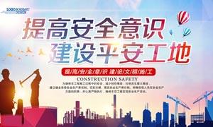 建筑工地安全宣传展板设计PSD源文件