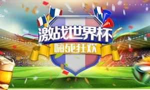 激战世界杯狂欢活动海报PSD素材
