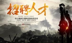 中国风招聘人才海报设计PSD源文件