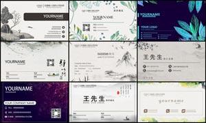 中国风大气企业名片模板PSD素材