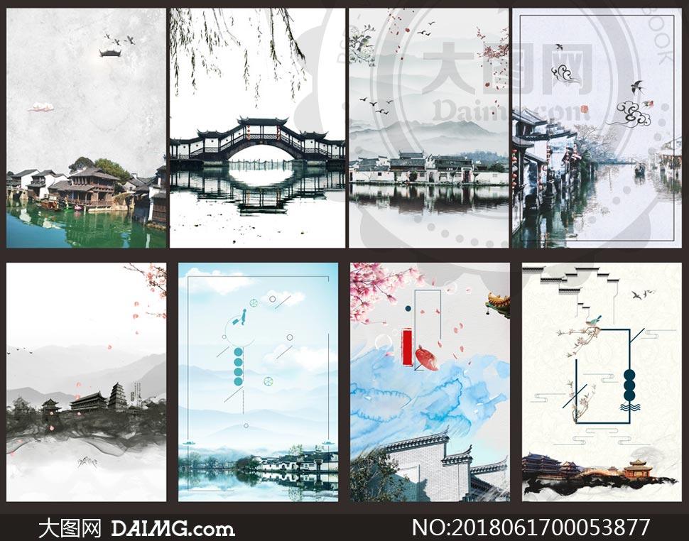 中國風古鎮主題海報背景設計PSD素材