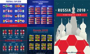 2018年俄罗斯世界杯主题矢量素材