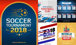 世界杯小组对阵与背景创意矢量素材