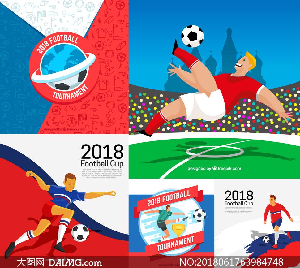 素材创意设计2018世界杯俄罗斯世界杯足球世界杯扁平化踢球奖杯倒挂