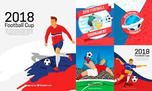 扁平化风格世界杯主题创意矢量素材