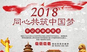 2018同心共筑中国梦海报PSD源文件