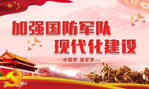 中国梦强军梦宣传展板PSD源文件