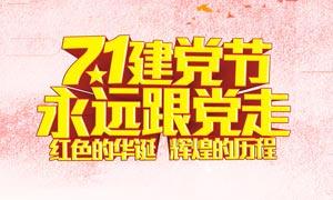 71建党节庆祝海报设计PSD分层素材