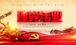 建党伟业建党节海报设计PSD源文件