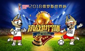 2018俄罗斯世界杯海报设计PSD源文件
