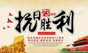 抗日胜利73周年庆祝海报PSD素材