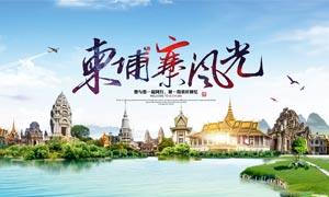 柬埔寨旅游宣传海报设计PSD素材