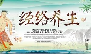 中医经络养生文化宣传海报PSD素材