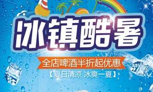 夏季冰镇啤酒活动海报设计PSD素材