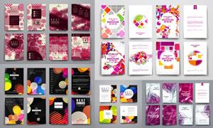 鲜艳缤纷色彩画册页面设计矢量素材