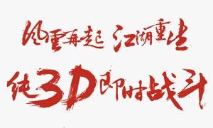 中国风书法字设计PS教程源文件