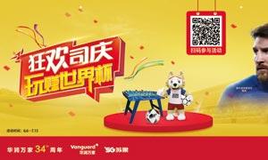 超市世界杯活动海报设计PSD素材