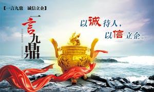 一言九鼎企业文化宣传海报大红鹰娱乐备用网