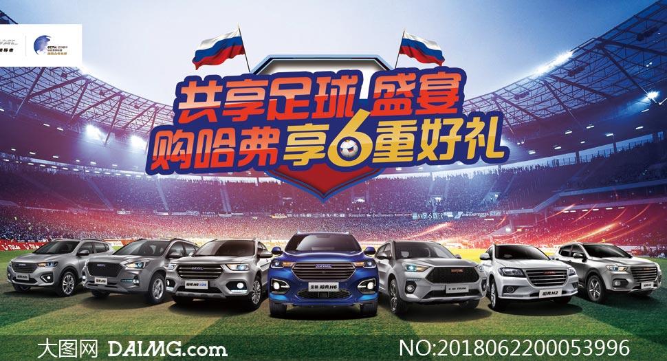 哈弗汽车世界杯活动海报设计psd素材