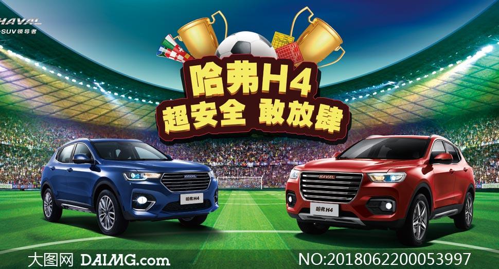广告海报 > 素材信息                          哈弗汽车世界杯活动